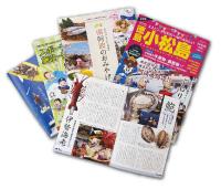 米崎印刷パンフレット