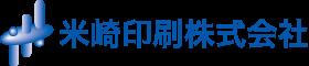 米崎印刷株式会社